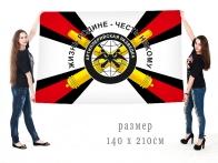 Большой флаг артразведки с девизом
