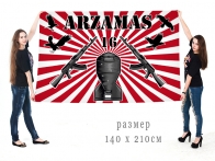 Большой флаг Арзамас-16