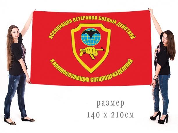 Большой флаг ассоциации ветеранов БД и военнослужащих спецназа