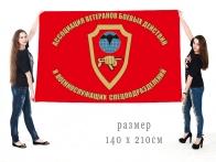 Большой флаг Ассоциации ветеранов боевых действий и военнослужащих спецподразделений
