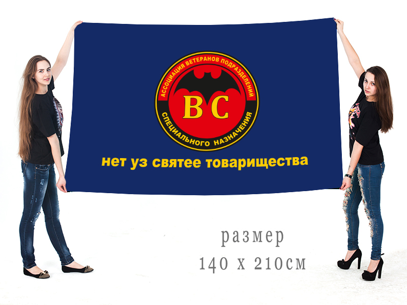 Большой флаг ассоциации ветеранов подразделений СпН
