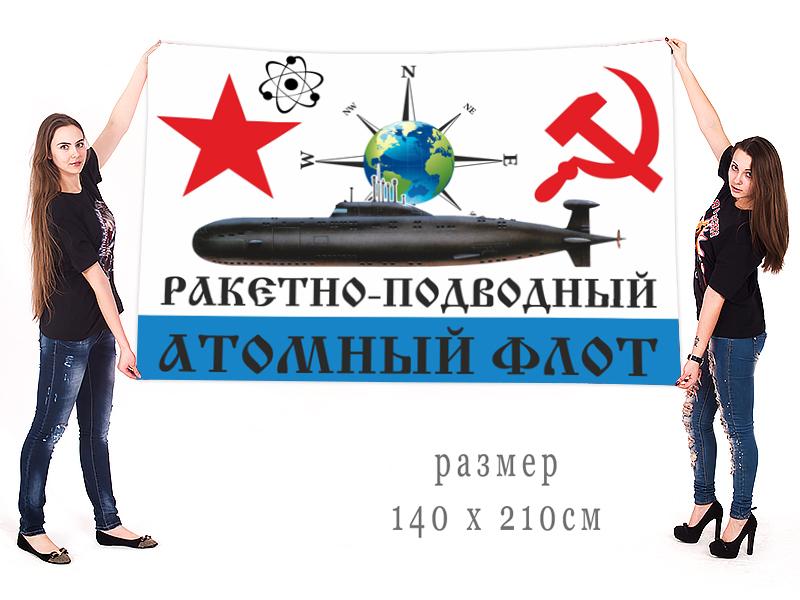 Большой флаг Атомного подводного флота СССР