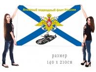 Большой флаг Атомный подводный флот России