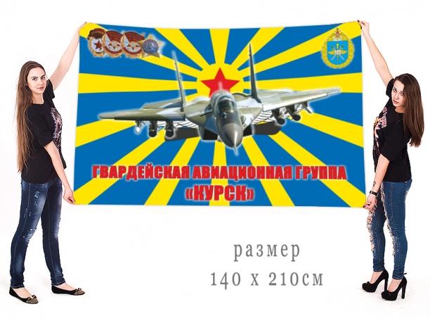"""Большой флаг авиагруппы """"Курск"""""""