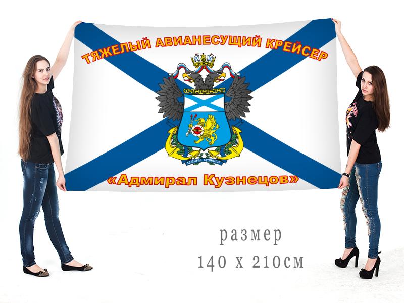 """Большой флаг авианосец """"Адмирал Кузнецов"""""""