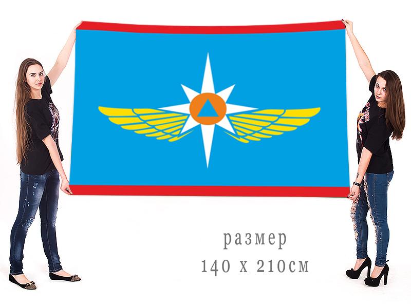 Большой флаг авиации Министерства Чрезвычайных ситуаций