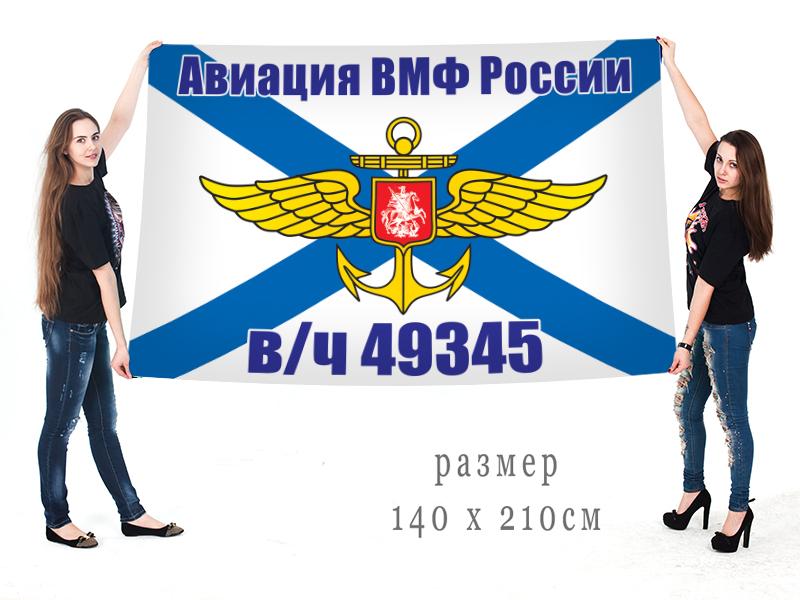 Большой флаг Авиации ВМФ России в/ч 49345
