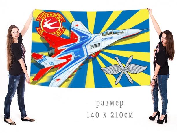 """Большой флаг авиационной группы """"Стрижи"""" ВВС РФ"""