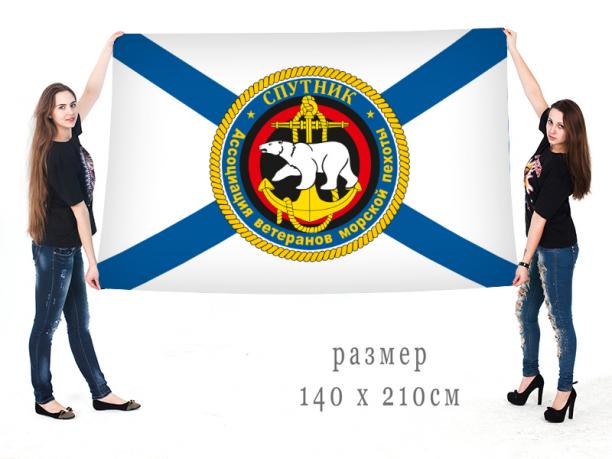 Большой флаг АВМП Спутник