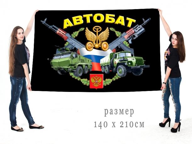 Большой флаг Автобат
