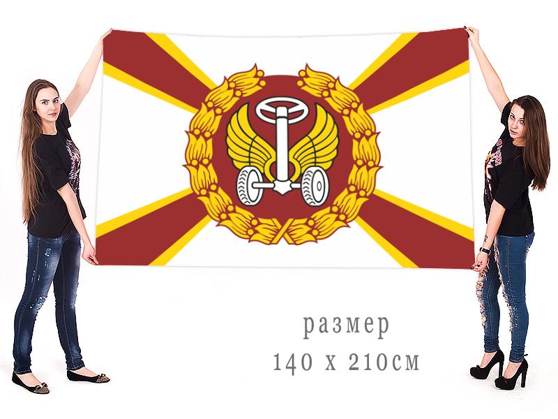 Купить флаг с символикой Автомобильных войск