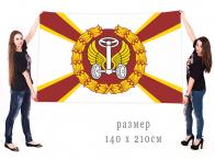Большой флаг Автомобильные войска