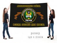 Большой флаг автомобильных войск