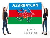 Большой флаг Азербайджан с контуром границ