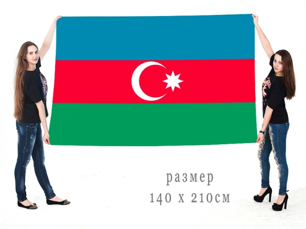 Большой флаг Азербайджана