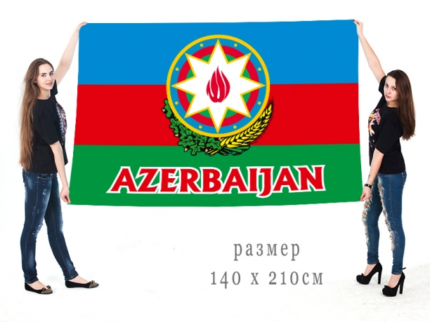 Большой флаг Азербайджана с гербом
