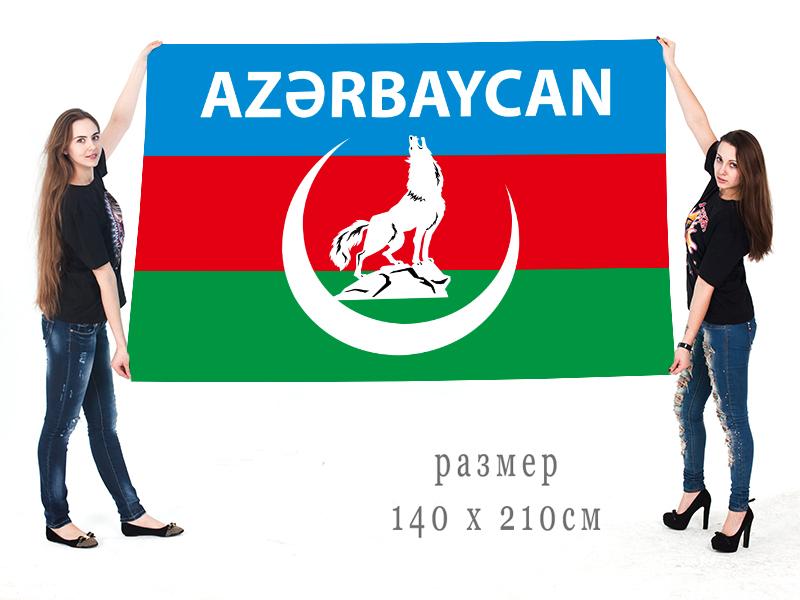Большой флаг Азербайджана с волком