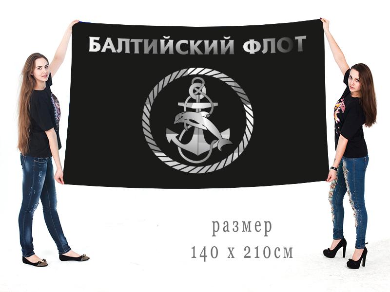 Большой флаг Балтийского флота по цене производителя