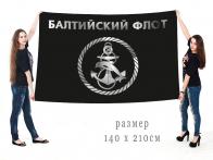 Большой флаг Балтийского флота