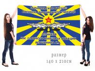 Большой флаг Барнаульского ВВАУЛ им. Вершинина