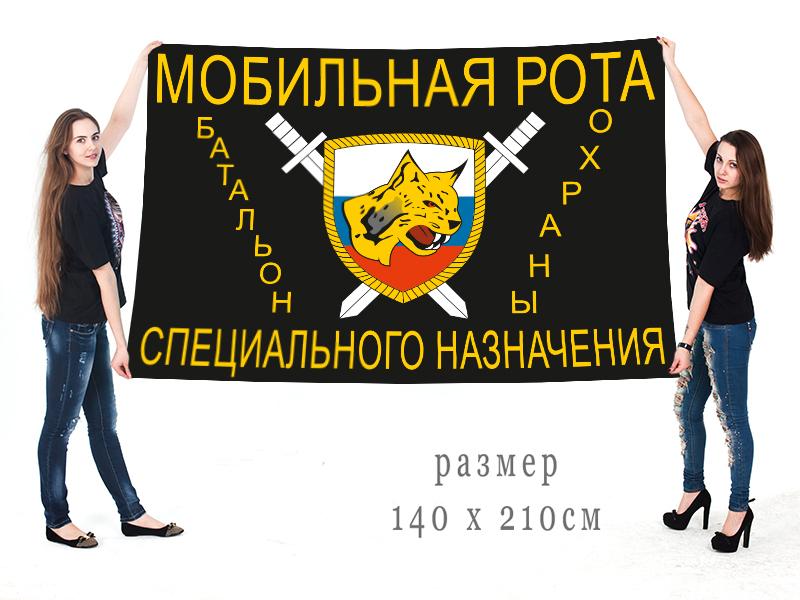 Большой флаг батальона охраны мобильной роты специального назначения