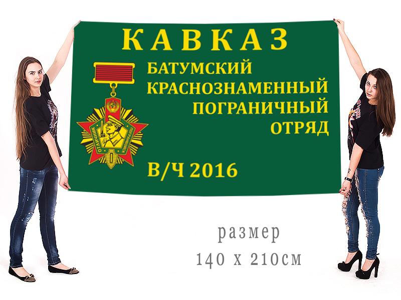 Большой флаг Батумского Краснознамённого ПогО