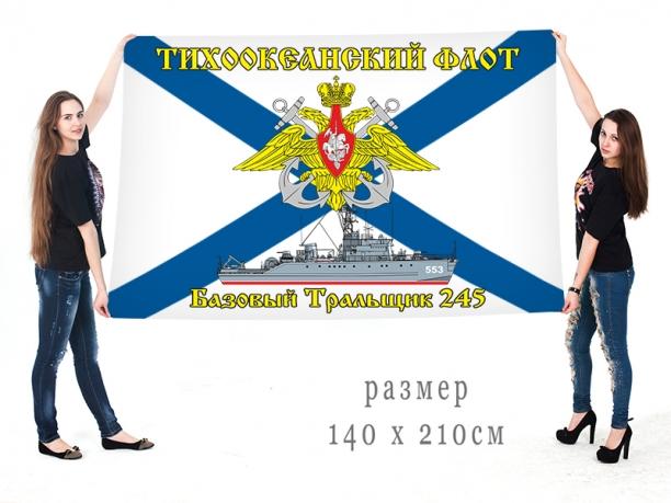 Большой флаг Базового тральщика-245