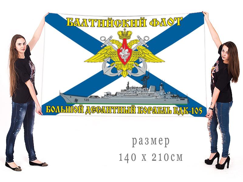 Большой флаг БДК-105 Балтийского флота