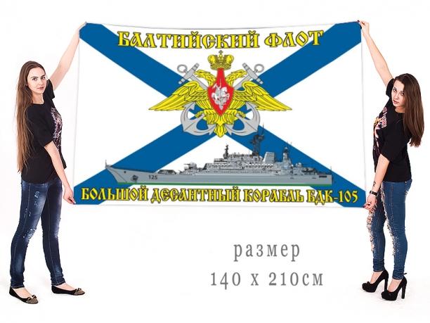 Большой флаг БДК 105 Балтийского флота