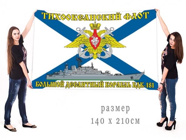 Большой флаг БДК 181 Тихоокеанского флота