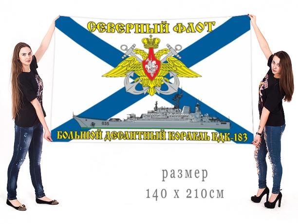 Большой флаг БДК 183 Северного флота