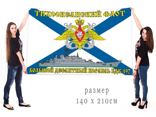 Большой флаг БДК 197 Тихоокеанский флот