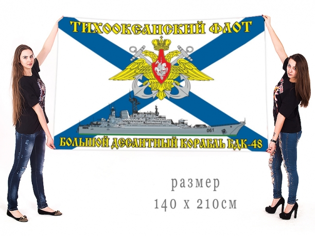 Большой флаг БДК 48 Тихоокеанского флота