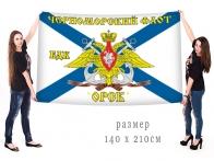 Большой флаг БДК-69 Орск Черноморского флота