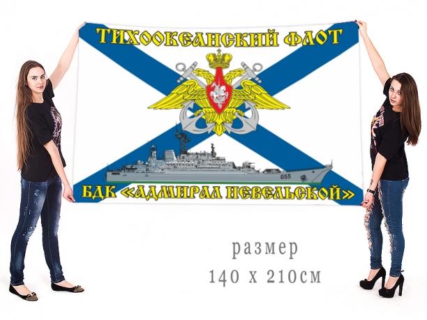 Большой флаг БДК Адмирал Невельской Тихоокеанского флота