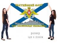 Большой флаг БДК Александр Шабалин Балтийского флота