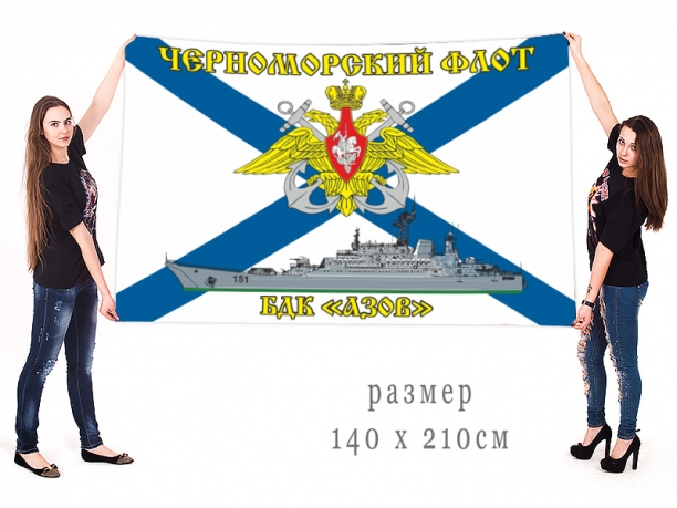 Большой флаг БДК Азов Черноморского флота