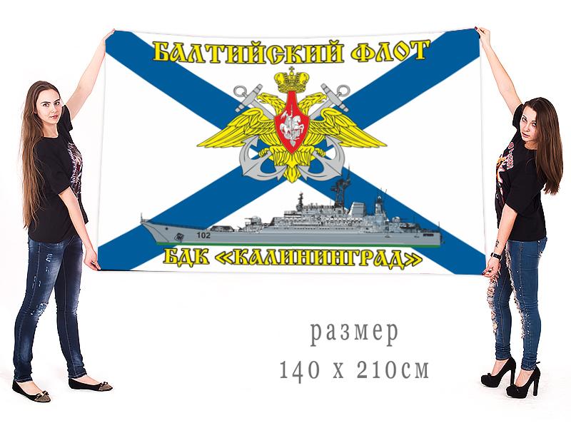 """Большой флаг БДК """"Калининград"""" Балтийского флота"""