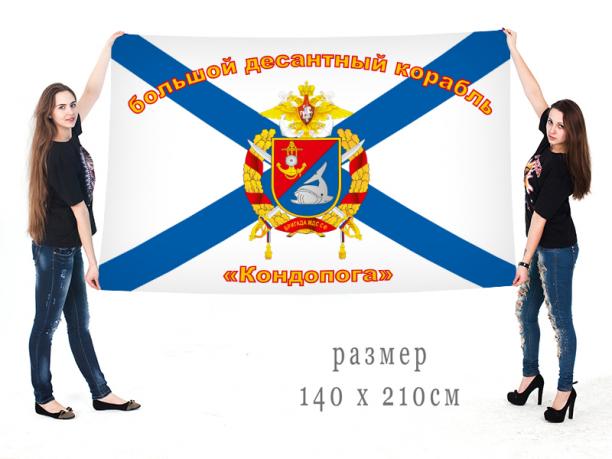 "Большой флаг БДК ""Кондопога"""