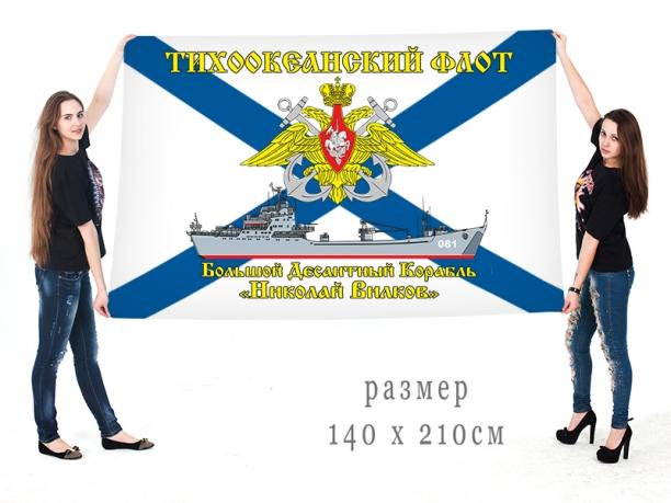 Большой флаг БДК Николай Вилков Тихоокеанского флота