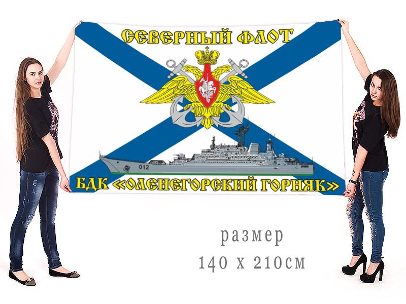 """Большой флаг БДК """"Оленегорский горняк"""" Северного флота"""