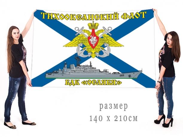 Большой флаг БДК Ослябя Тихоокеанского флота