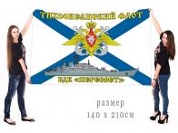 """Большой флаг БДК """"Пересвет"""" Тихоокеанского флота"""