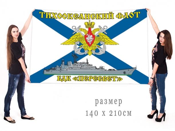 Большой флаг БДК Пересвет Тихоокеанского флота
