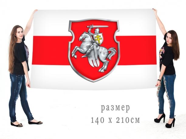 Большой флаг Беларуси с гербом Погоня