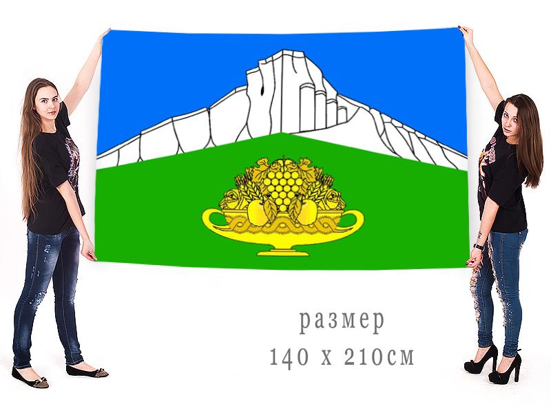 Большой флаг Белогорского района