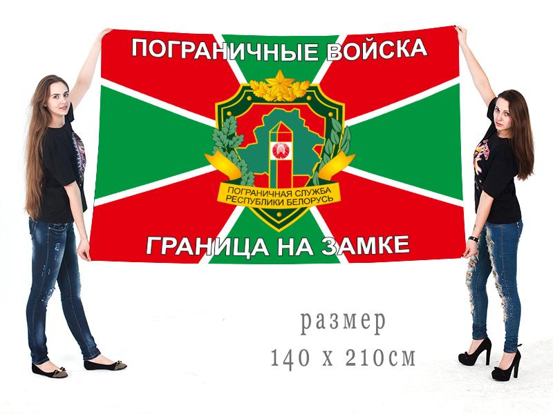 """Большой флаг белорусских пограничников """"Граница на замке"""""""