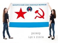 Большой флаг Белорусского союза военных моряков
