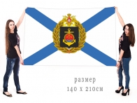 Большой флаг Балтийского Фота ВМФ РФ