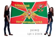 Флаг «Бикинский пограничный отряд»